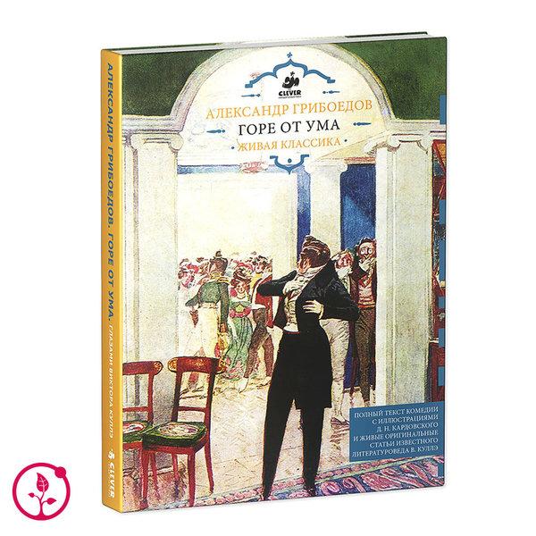 """Книга А.С. Грибоедова """"Горе от ума"""""""