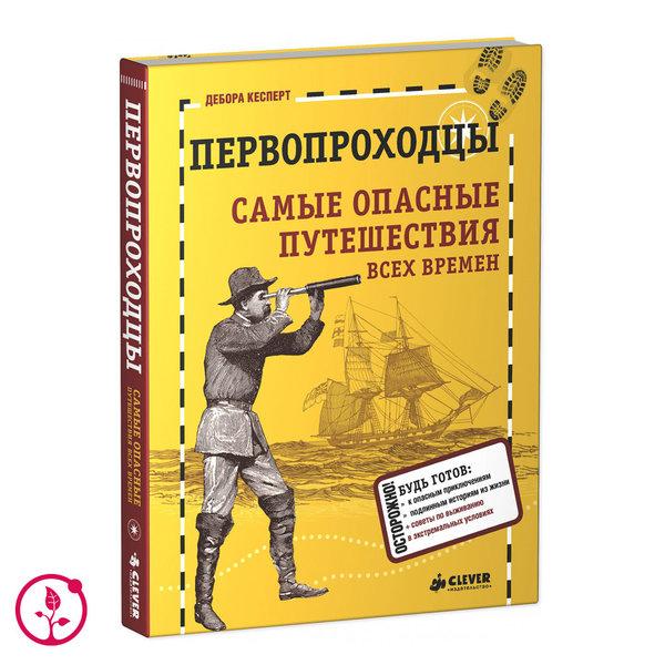 """Книга Д. Кесперт """"Первопроходцы. Самые опасные путешествия всех времен"""""""