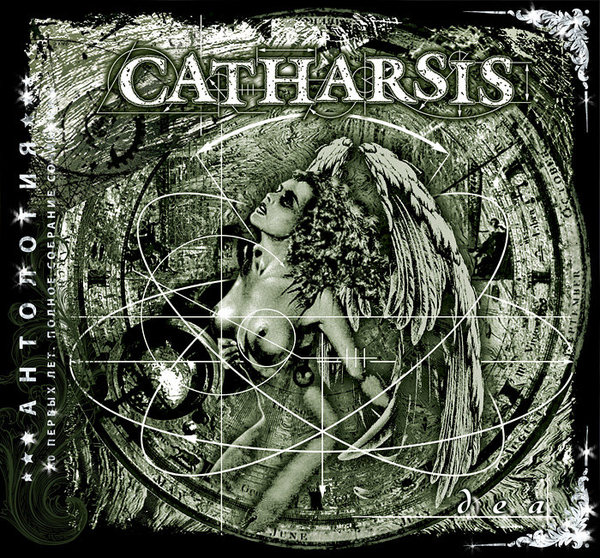 CATHARSIS: ТОМ 2. FEBRIS EROTICA & DEA (SILVER digibook 2 CD) с автографами