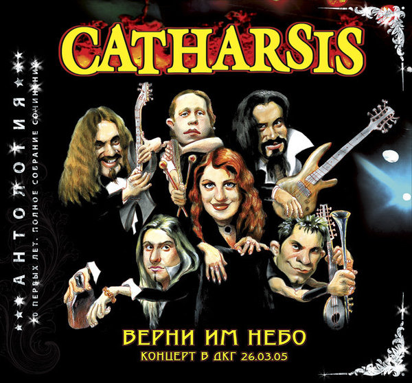 CATHARSIS: ТОМ 5. ВЕРНИ ИМ НЕБО LIVE (SILVER digibook 2 CD) с автографами