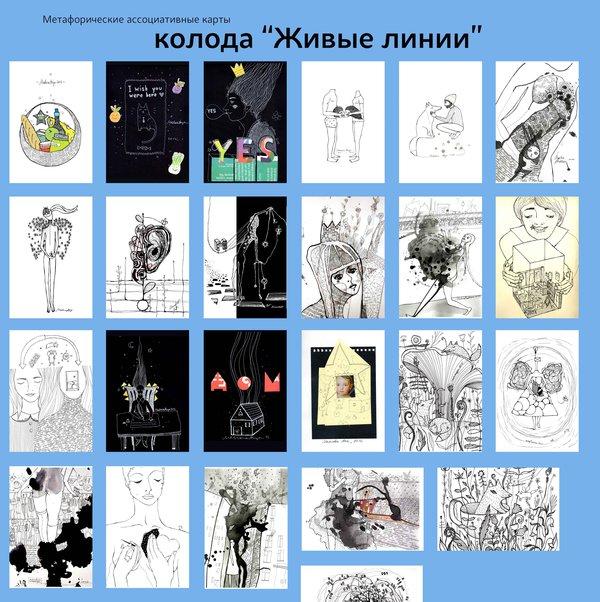 """Метафорические ассоциативные карты (МАК) """"Живые Линии"""" от Аси Масловой"""