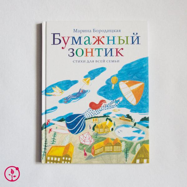 """Книга Марина Бородицкая """"Бумажный зонтик. Стихи для всей семьи"""" с автографом"""