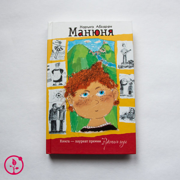 """Книга Наринэ Абгарян """"Манюня"""" с автографом"""