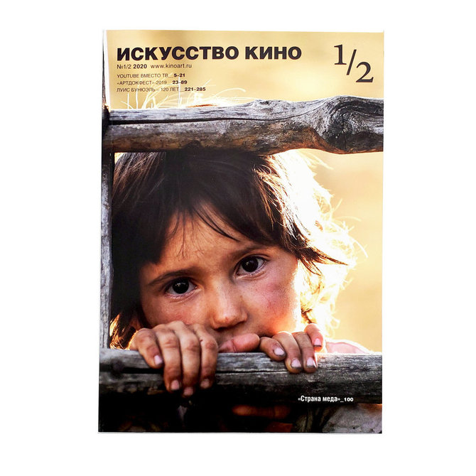 Журнал «Искусство кино» №1/2, январь 2020, посвященный документальному кино