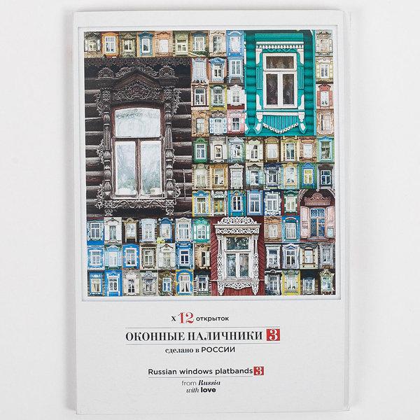 Набор открыток «Наличники России» № 3