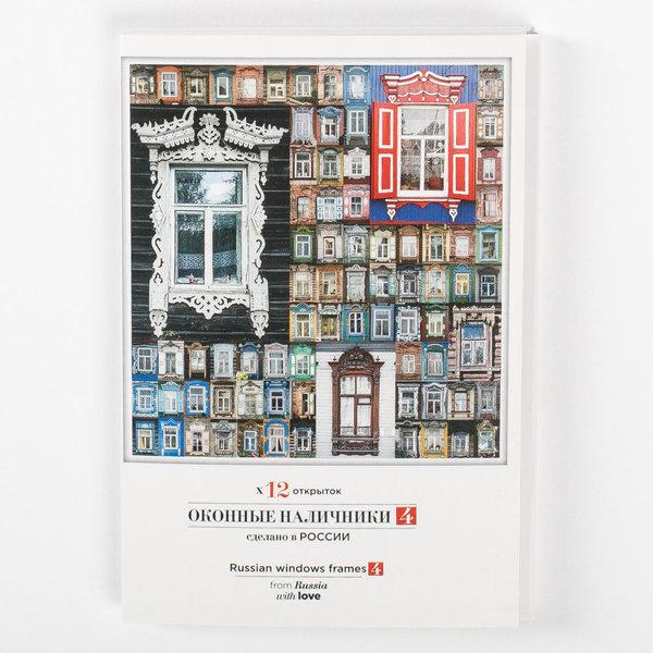 Набор открыток «Наличники России» №4