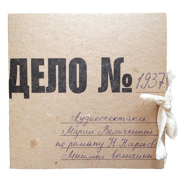 "Аудиоспектакль ""ДЕЛО № 1937"""