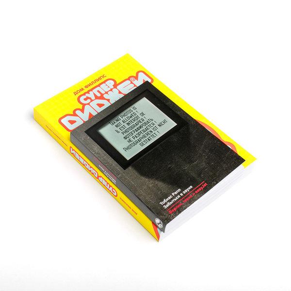 """Комплект из 2-х книг: Д.Филлипс """"Супердиджеи"""" + Т.Рапп """"Забыться в звуке"""""""