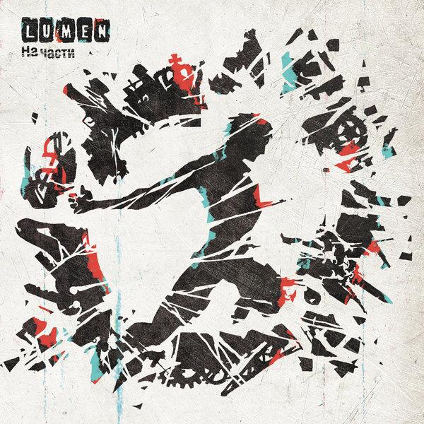 Lumen: CD альбом «НА ЧАСТИ» 2012