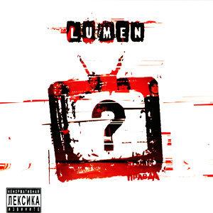 Lumen: CD альбом «ПРАВДА?» 2007