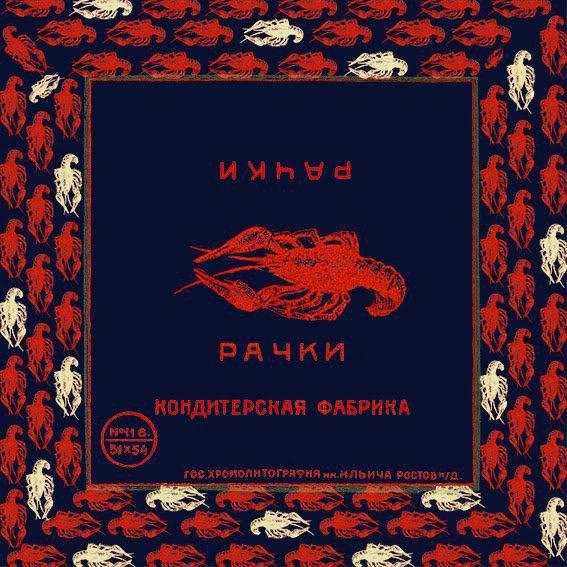 """Шелковый платок """"Карамель Рачки"""" от Миши Бастера (синий)"""