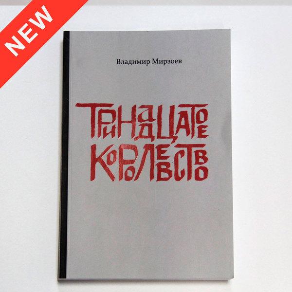 Книга Владимира Мирзоева «Тринадцатое королевство» с автографом, с рукописным стихотворением и оригинальным рисунком автора