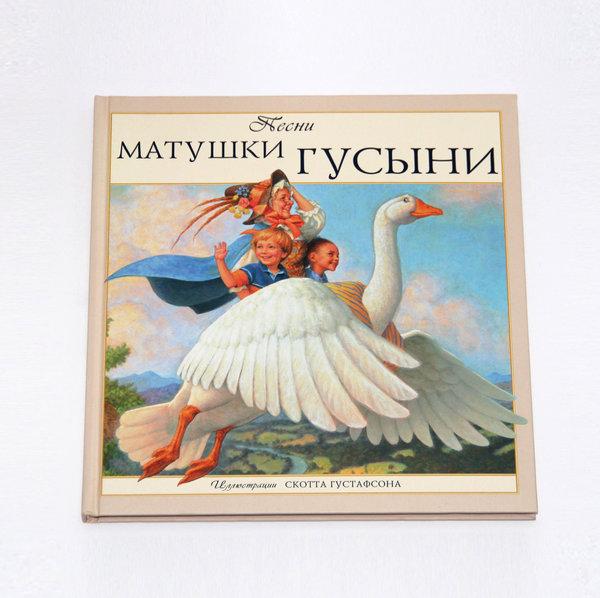 Книга «Песни Матушки Гусыни» с иллюстрациями Скотта Густафсона
