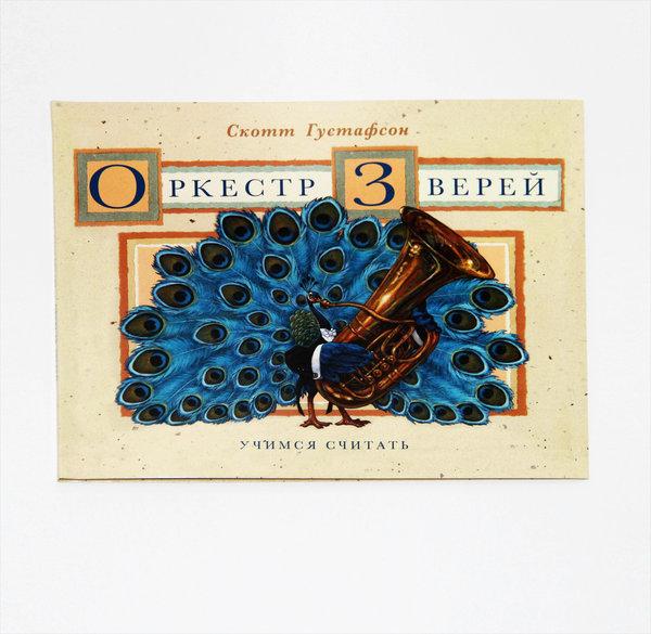 Книга «Оркестр зверей» с иллюстрациями Скота Густафсона