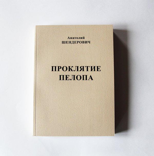 Анатолий Шендерович – книга «Проклятие Пелопа» с автографом