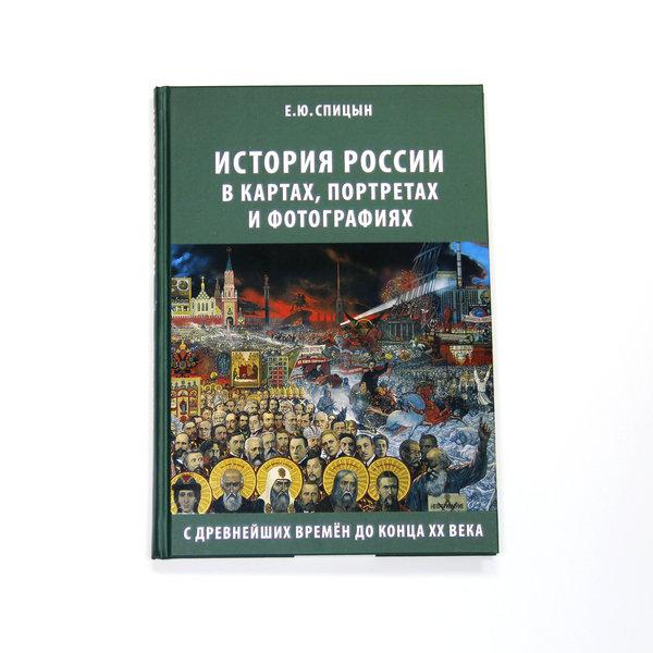 Спицын Е. Ю. «История России в картах, портретах и фото»