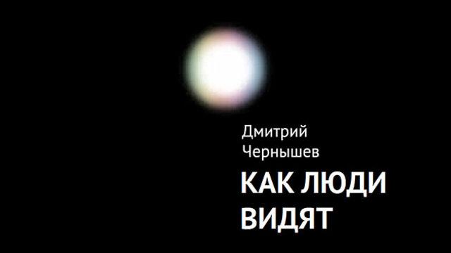Новая книга Дмитрия Чернышева КАК ЛЮДИ ВИДЯТ